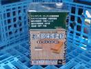 ▽在庫処分 ニッポンペインント 油性木部保護塗料 ウォルナット 14L 未開封