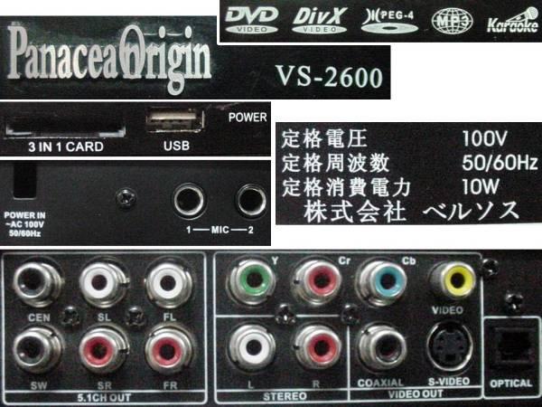 注目:Panacea★ベルソス多機能DVDプレーヤー Divx,Xvid対応★故障_画像3