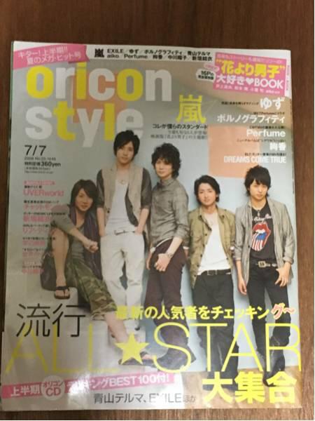 嵐 表紙雑誌 2008年7/7「oricon style」オリコン