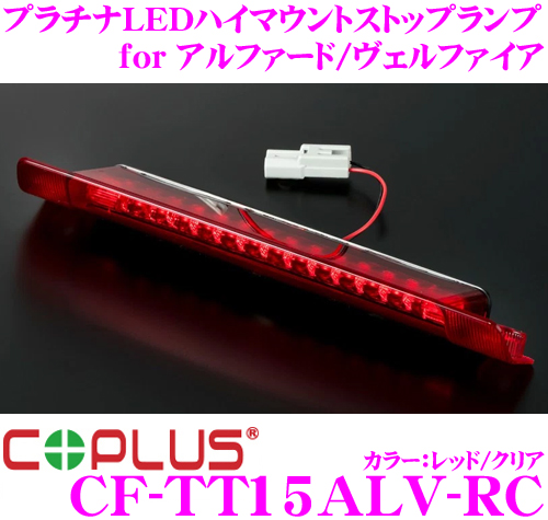 1円 COPLUS JAPAN コプラスジャパン30系アルファード ヴェルファイア専用 LEDハイマウントストップランプ CF-TT15ALV-RC