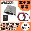 1円 CLESEED 12V/24V兼用走行充電器 アイソレーター SJ202 リモコン SJR02 ケーブル 車中泊3点セット ソーラー入力可能