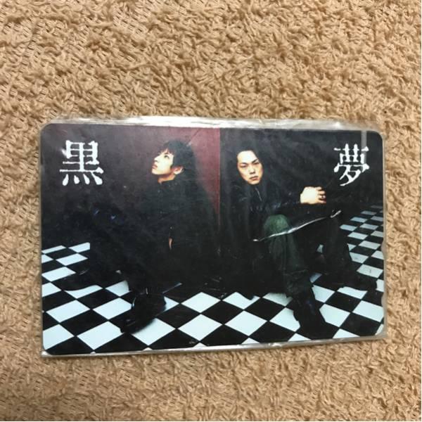 黒夢/未使用テレカ