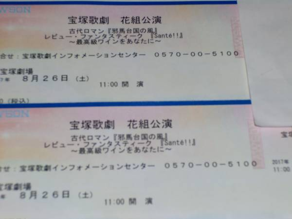 8/26(土) 花組公演 『 邪馬台国の嵐 』 ◆ 1階 S席 1-2枚
