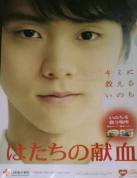 貴重非売品*未開封◆羽生結弦A4クリアファイル*はたちの献血◆日本赤十字社 グッズの画像