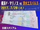 ★ 7/29(土) 横浜Fマリノス vs 清水エスパルス SSペア  送料無料