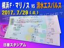 最後の1ペア ☆★ 送料無料 ★ 7/29(土) 横浜Fマリノス vs 清水エスパルス SSペア