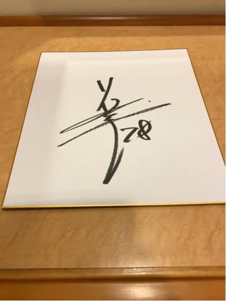 福岡ソフトバンクホークスの飯田哲也二軍打撃コーチの直筆サイン色紙 グッズの画像
