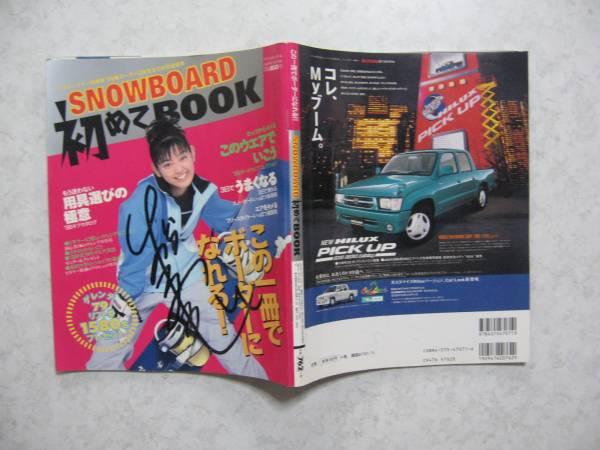 【直筆サイン雑誌】●送料無料●松本恵 SNOWBOARD初めてBOOK/1998?