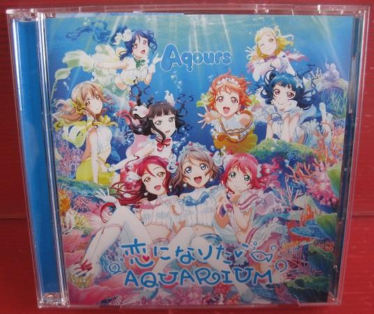 CD+Blu-ray★ラブライブ サンシャイン Aqours 恋になりたいAQUARIUM 2枚組 シングル ブルーレイ BD グッズの画像