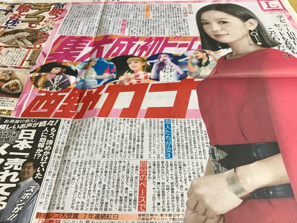 西野カナ デビュー10周年 集大成初ドーム 新聞記事見開き二面