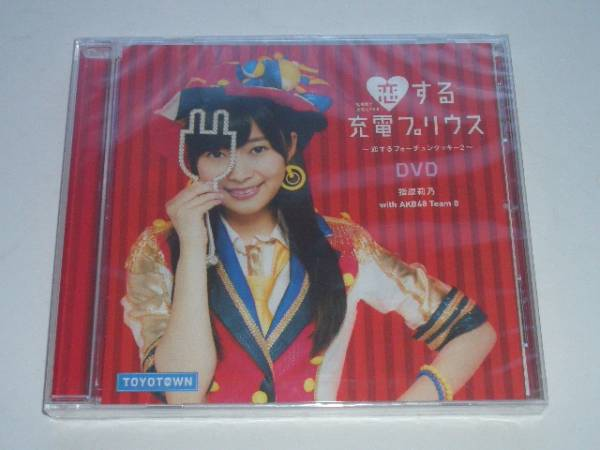 恋する充電プリウス DVD HKT48 指原莉乃 新品 ライブグッズの画像