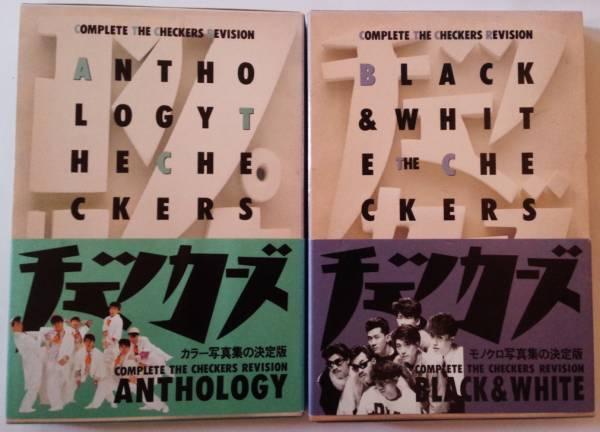 ★チェッカーズ 写真集 COMPLETE THE CHECKERS REVISION 2冊セット
