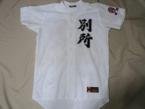 姫路別所高 野球部ユニ 兵庫県 高校野球