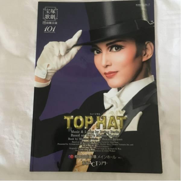 宝塚宙組 TOP HAT プログラム 朝夏まなと 実咲凜音 七海ひろき