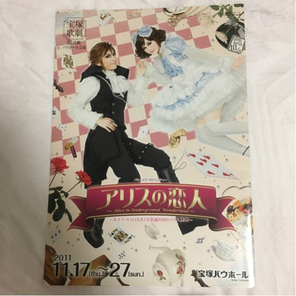 宝塚月組 アリスの恋人 プログラムセット 明日海りおさん 咲妃みゆさん 珠城りょうさん