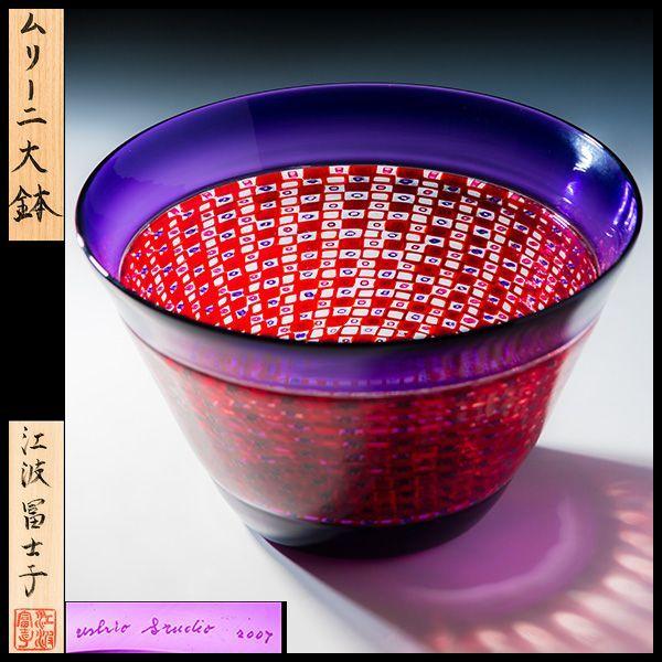 B00467 江波冨士子 ガラス ムリーニ 大鉢 共箱 2007年製作 /1F