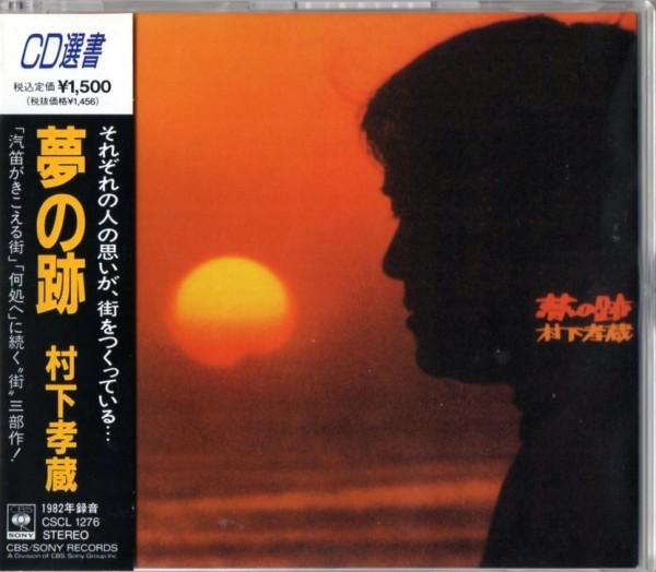 ◆【中古・送料無料】村下孝蔵 / 夢の跡【CD選書】