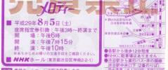 ♪♪  NHK思い出のメロディー(2名入場可) ♪♪