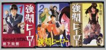 すべて初版!宮下裕樹「強制ヒーロー」全3巻セット