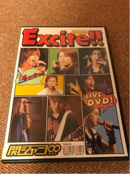 【美品】関ジャニ∞ Excite!! DVD 通常盤