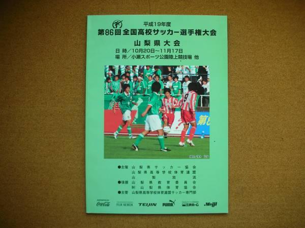 第86回 全国高校サッカー選手権・山梨県大会