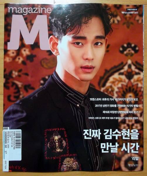 [キム・スヒョン] 韓国雑誌「magazine M」/2017年6月