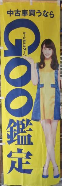 山本美月・ノボリ旗・新品 グッズの画像