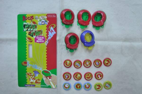 ポケモン 当時物 おもちゃ アクションペンキャップ 5個セット 台紙付き トミー TOMY グッズの画像