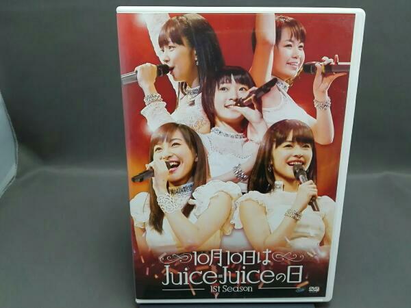 DVD 10月10日はJuice=Juiceの日~1st Season~ ライブグッズの画像