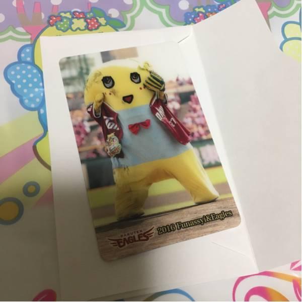 ふなっしー 楽天 梨友カード ノベルティ 一枚 グッズの画像
