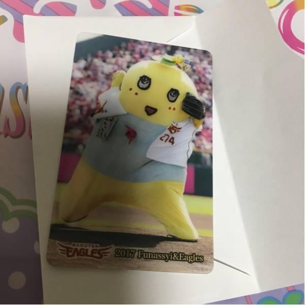 ふなっしー 楽天 梨友カード 一枚 ノベルティ グッズの画像