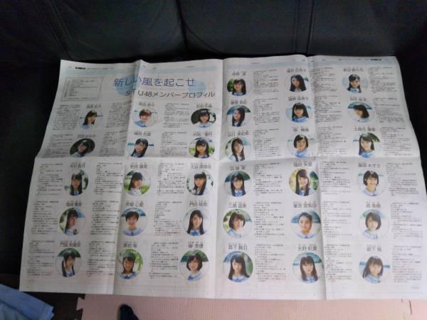 【送料120円】STU48 地元 新聞記事 岡山 山陽新聞