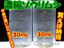 ◆活餌◆濃縮ゾウリムシ◆30mL×2◆簡単5点培養キット◆送料140円◆