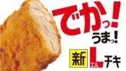 即決ローソン★新Lチキ引換券「Lチキ旨塩チキン」「Lチキ旨辛チキン」いずれか1点 1~9個