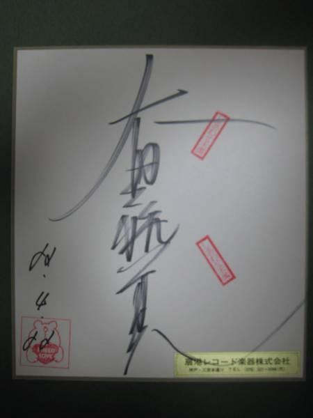 太田裕美の直筆サイン