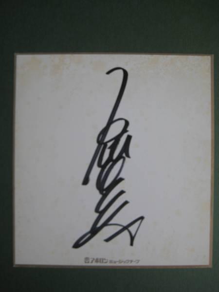 石川ひとみのサイン入り色紙