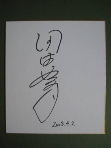 キャンディーズ 「田中良子/ スーちゃん」直筆サイン色紙 ライブグッズの画像