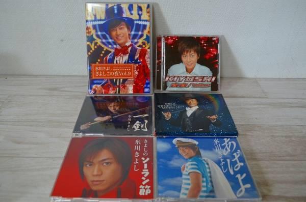 ♪♪27 【おまとめ品】氷川きよしCD&コンサートDVDセット きよしこの夜Vol.9 演歌名曲コレクション/一剣/あばよ/ソーラン節♪♪