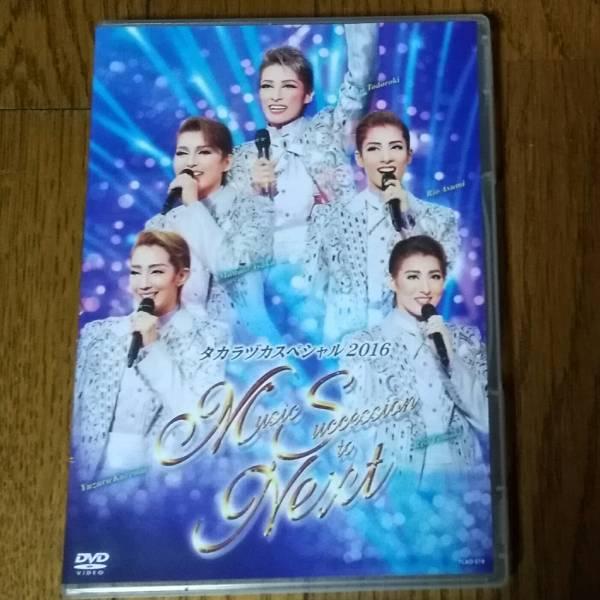 宝塚 タカラヅカスペシャル2016 -Music Succession to Next- DVD