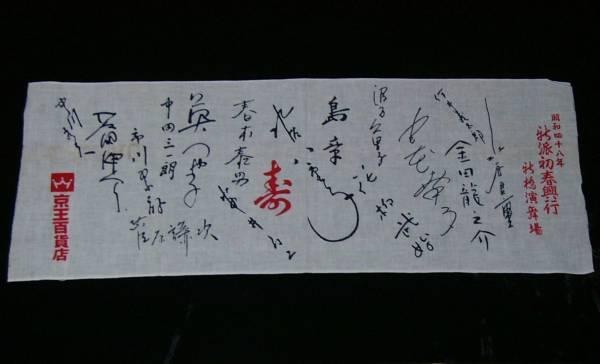□新派 水谷八重子 水谷良重 昭和48年 1973 新橋演舞場 初春興業記念 サイン(染)づくし てぬぐい 手拭い