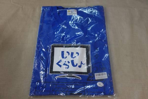 1661チームしゃちほこ いいくらしなTシャツ XLサイズ【新品未使用】XLサイズ 青/咲良菜緒 ライブグッズの画像