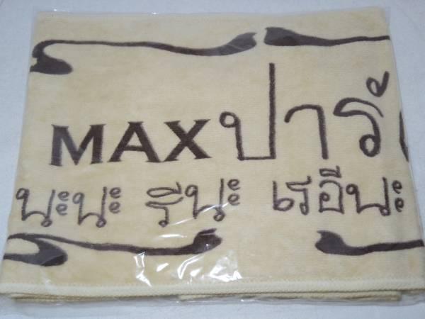 MAX(マックス) 2002 タオル 未使用品