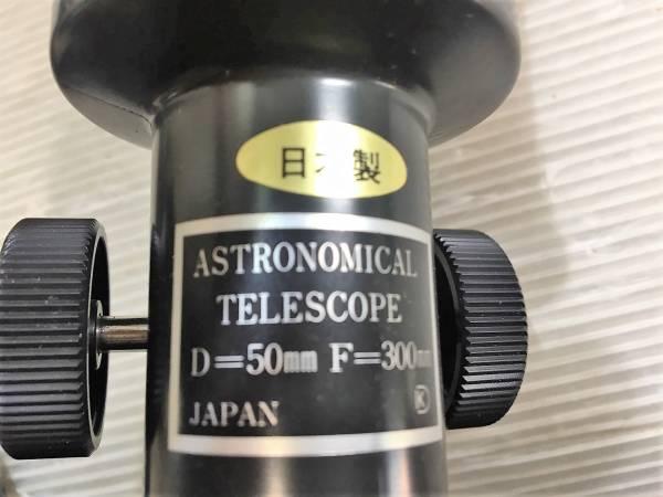 (139)TELESCOPE ミニハイパワー天体地上兼用望遠鏡_画像3