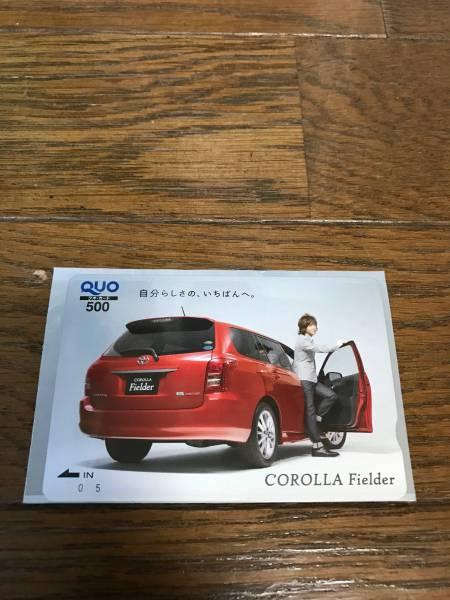 木村拓哉☆トヨタ フィールダー☆クオカード500円☆普通郵便送料無料