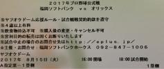 8/15(火)A指定席-1塁側2枚or4枚(4連席可) 福岡ソフトバンクホークスvs.オリックスバッファローズ
