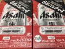 ★☆アサヒ☆スーパードライ☆350ml×24缶☆2ケース☆★