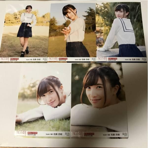 【NGT48】佐藤杏樹 ロケ写 新潟市内公園 コンプ