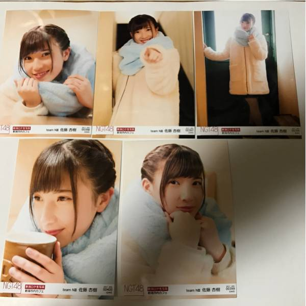 【NGT48】佐藤杏樹 ロケ生写真 新潟市内カフェ コンプ