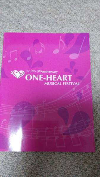 シアタークリエ ONE-HEART MUSICAL FESTIVAL 2012-2013年