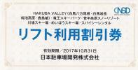 日本駐車場開発 株主優待 リフト利用割引券1枚 (個数3)